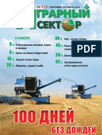 Журнал «Аграрный сектор», №3 (5) за 2010 год, Казахстан (Астана)