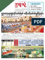Yadanarbone Daily-7-11-2018
