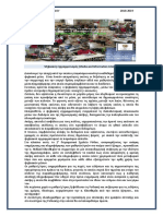 Microsoft Word - Ψηφιακός Εγγραμματισμός2