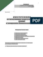 Г 4 Инструкция По ГРП Original
