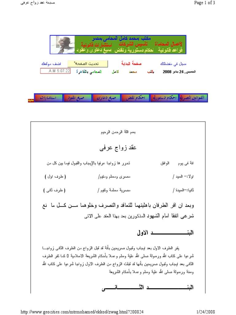 جاهز للطباعة وثيقة نموذج عقد زواج عرفي مصري Pdf