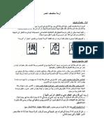 أزمة منتصف العمر (1).pdf