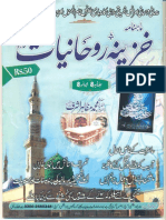 Khazina e Ruhaniyaat Dec 2017