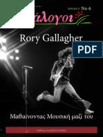 Περιοδικό ''e-Διάλογοι'' τευχ. 6ο - Rory Gallagher