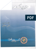Physics of soung in persian