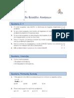ΑΕΠΠ - 8ο Φυλλάδιο Ασκήσεων