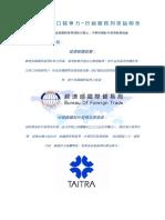 國貿報告 國一1 20.38 (1) (1)