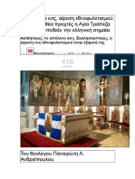 Mikropragmata - ΑΓΙΑ ΤΡΑΠΕΖΑ - ΣΗΜΑΙΑ