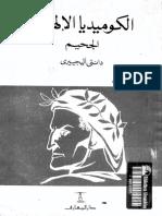 elebda3.net-gh-14.pdf