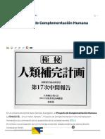 Proyecto de Complementación Humana | Neo Genesis Evangelion Wiki | FANDOM powered by Wikia
