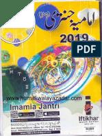 2019 Urdu