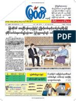 Myawady Daily Newspaper 8-11-2018