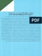 Aurat Par Tashadud |/Woman PunishmenT 9705