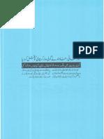 Aurat Par Tashadud |/Woman PunishmenT  9721