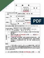 教師訴願書6月20日版本15 非常 非常重要