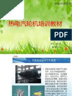 生产运行部生产工艺流程(中印双语)