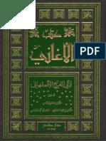 Le livre des chansons/Kitāb al-Aġānī al-Iṣfahānī