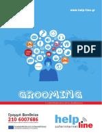 Grooming - Η Αποπλάνηση Μέσω Διαδικτύου