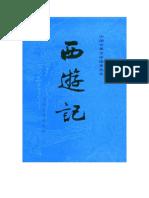 西游记.pdf