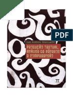 Marcuschi - Produção Textual - Sumário