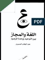 اللغة والمجاز بين التوحيد ووحدة الوجود - عبد الوهاب المسيري