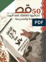 50312-150506070428-conversion-gate02.pdf