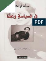 arabic في السياسة وعدا لـ حنة أرنت