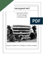 1520823001_05_คณะมนุษยศาสตร์_61.pdf