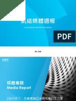 Carat_Media_NewsLetter-968R.pdf