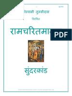 Sundar-Kand5.pdf