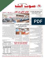 جريدة صوت الشعب العدد 419