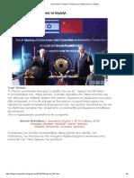 Ινφογνώμων Πολιτικά_ Ο Δρόμος Του Μεταξιού Και Το Ισραήλ