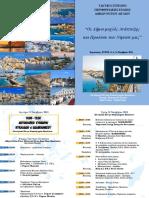 Το Ετήσιο Τακτικό Συνέδριο της ΠΕΔ Ν.Αιγαίου θα πραγματοποιηθεί στην Σύρο