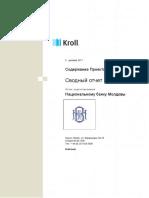 Kroll_ Summary Report Eng-rus