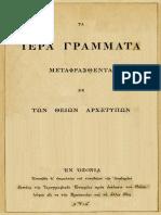 Tevrat- Tesniye.pdf