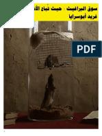 قصة قصيرة للكاتب فريد أبوسرايا بعنوان ،  سوق البراغيث