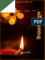 Vedanta Piyush - Nov 2018