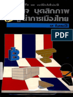 อำนาจ บุคลิกภาพ และผู้นำการเมืองไทย_อ.ยศ