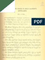 ქსძ - ტ. IV - N 012