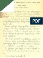 ქსძ - ტ. IV - N 021