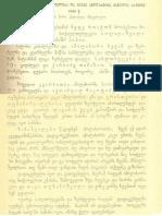 ქსძ - ტ. IV - N 023