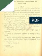 ქსძ - ტ. IV - N 027