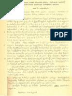 ქსძ - ტ. IV - N 031