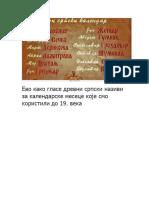 Stari Srpski Kalendar