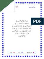 Qaidah Qiroat 7 ke 1