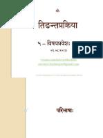 05-Paribhasha1-03082014