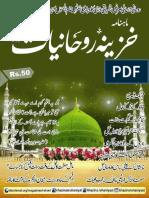 Khazina e Ruhaniyaat (November'2018)