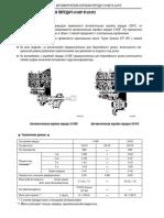 U140F-U341E-rus-manual.pdf