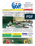 Myawady Daily Newspaper - 30-10-2018