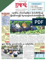 Yadanarpon Daily 10-11-2018